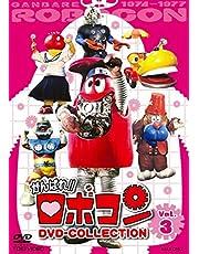 がんばれ! ! ロボコン DVD-COLLECTION VOL.3