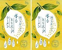 哲多すずらん食品加工 瀬戸内レモンが香るとりスープラーメン 760g(スープ300g×2食 乾麺80g×2食)×2