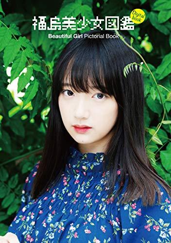 福島美少女図鑑 Digital Book VOL.06