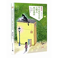 Heart without direction. to where are fleeing(Chinese Edition)