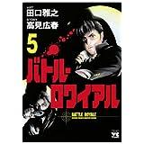 バトル・ロワイアル(5) (ヤングチャンピオン・コミックス)