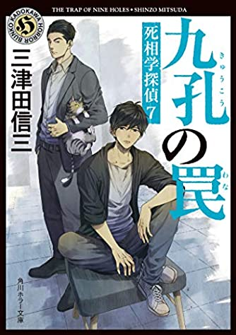 九孔の罠 死相学探偵7 (角川ホラー文庫)