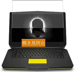 Sukix のぞき見防止フィルム 、 Dell Alienware 15 R2 15.6インチ 向けの 反射防止 フィルム 保護フィルム 液晶保護フィルム(非 ガラスフィルム 強化ガラス ガラス ) のぞき見防止 覗き見防止フィルム