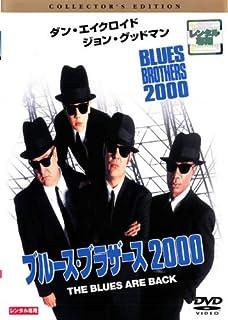 ブルース・ブラザース2000 [レンタル落ち]