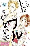 山口くんはワルくない ベツフレプチ(9) (別冊フレンドコミックス)