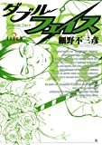 ダブル・フェイス(3) (ビッグコミックス)
