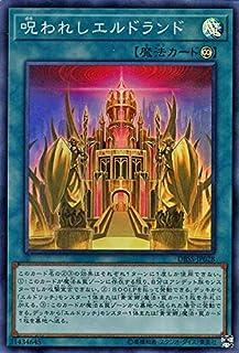 遊戯王カード 呪われしエルドランド(スーパーレア) シークレット・スレイヤーズ(DBSS)   永続魔法 スーパー レア