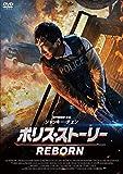 ポリス・ストーリー REBORN[DVD]