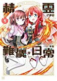 精霊さまの難儀な日常 1巻 (まんがタイムKRコミックス)