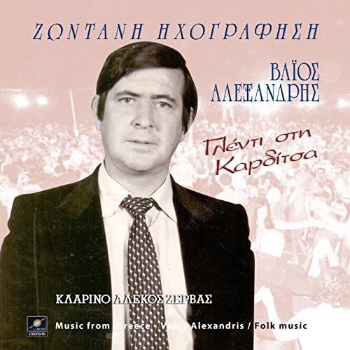 Βάιος Αλεξανδρής feat. Αλέκος Ζέρβας