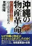 """沖縄の物産革命―""""わした""""を越えて 自立的発展への方程式"""