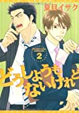 どうしようもないけれど(2) (ディアプラス・コミックス)