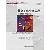 Social Work Case Management - Social Service Delivery Method (Fourth Edition) (Social Work Classic Renditions; 15 national planning project focused on book publishing)(Chinese Edition)