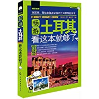 Turkey tour. see this is enough(Chinese Edition)