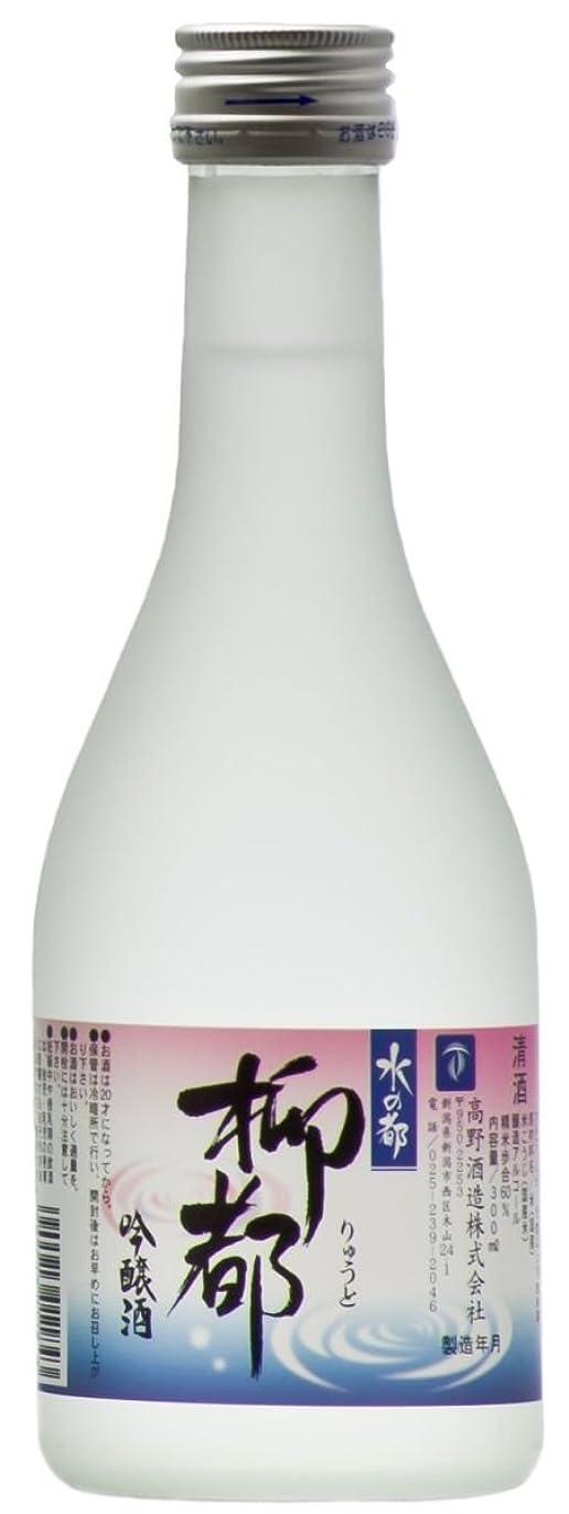 慣れる保存する駐地水の柳都 吟醸 300ml 高野酒造