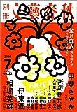 別冊文藝春秋 電子版32号 (2020年7月号) (文春e-book)