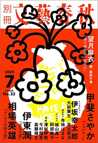 [画像:別冊文藝春秋 電子版32号 (2020年7月号) (文春e-book)]