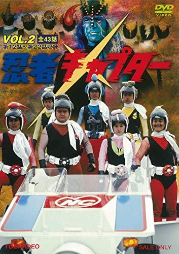 忍者キャプター VOL.2 [DVD]