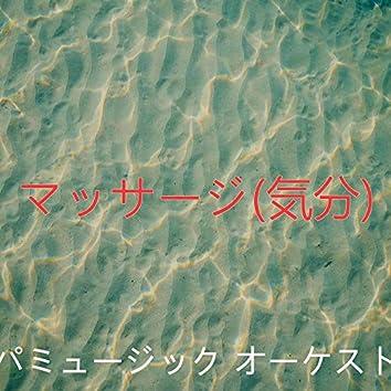 マッサージ(気分)