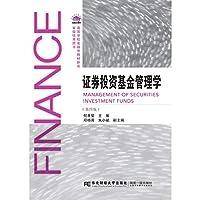 证券投资基金管理学 (第四版)
