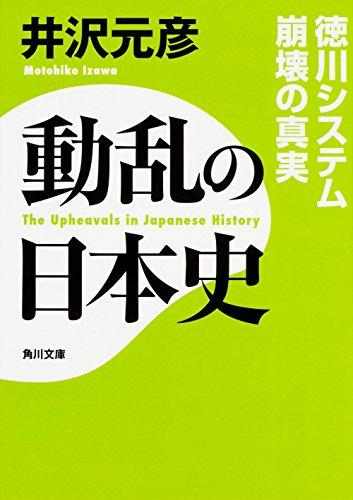 動乱の日本史 徳川システム崩壊の真実 (角川文庫)の詳細を見る