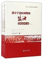 陕甘宁边区时期的盐池档案史料汇编 全3冊*