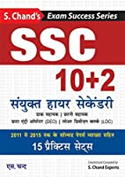 SSC 10+2 Sanyukt Higher Secondary Practice Sets (Hindi)