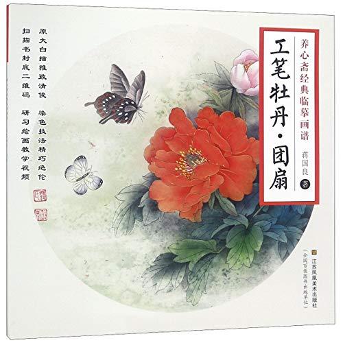 chinese circular fans - 4