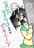 貧乳マイクロビキニーソ(1巻) (マイクロマガジン・コミックス)