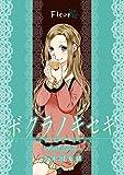 ボクラノキセキ~short stories~ Fleur ボクラノキセキ~short stories~ 分冊版 (ZERO-SUMコミックス)