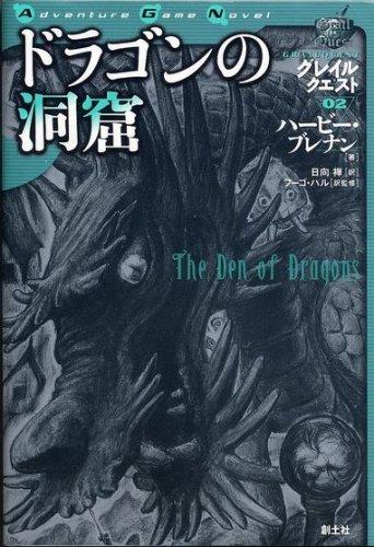 ドラゴンの洞窟 (グレイルクエスト)