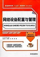 物联网通信技术(项目教学版)