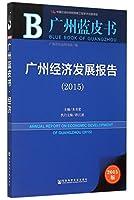广州经济发展报告(2015版)/广州蓝皮书