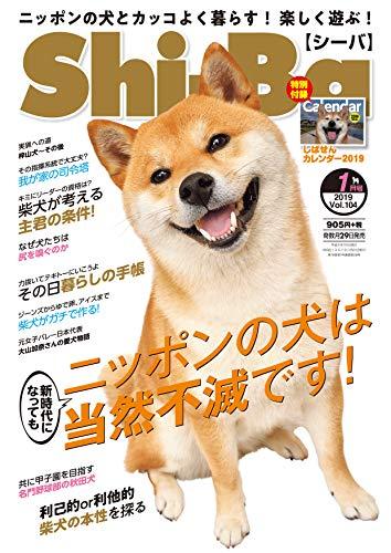 Shi-Ba【シーバ】 2019年 1 月号