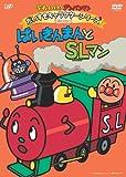 それいけ!アンパンマン だいすきキャラクターシリーズ/SLマン「ばいきんまんとSLマン」 [DVD] image