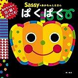 Sassyのあかちゃんえほん ぱくぱく(特典:「Sassyぱくぱく」ぬりえ PDFデータ配信)
