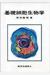 基礎細胞生物学 単行本