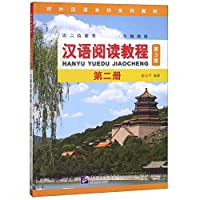 1年级汉语阅读教程2(第3版)/本科系列 北京语言大学出版社