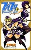 プリプリ(8) (少年チャンピオン・コミックス)