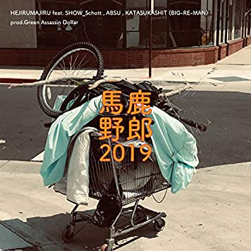 馬鹿野郎 2019 (feat. SHOW_Schott & BIG-RE-MAN)