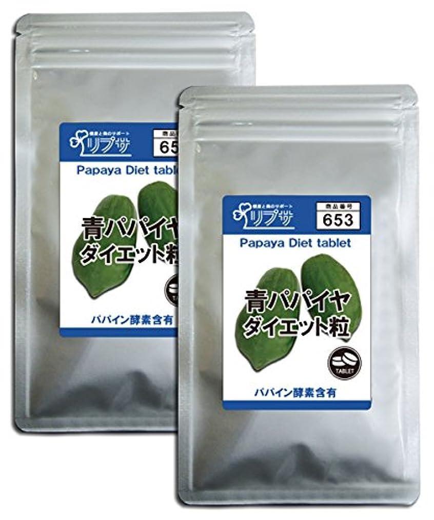 グリップ説教ビーム青パパイヤダイエット粒 約3か月分×2袋 T-653-2