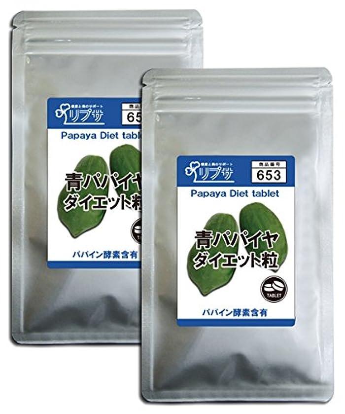 学部待つドリル青パパイヤダイエット粒 約3か月分×2袋 T-653-2