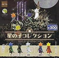 星の子コレクション [全5種セット(フルコンプ)] ガチャガチャ カプセルトイ