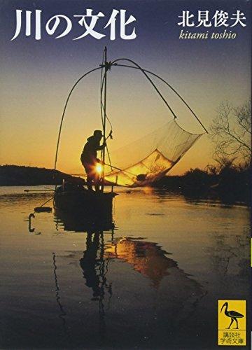 川の文化 (講談社学術文庫)