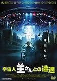 宇宙人王さんとの遭遇[DVD]