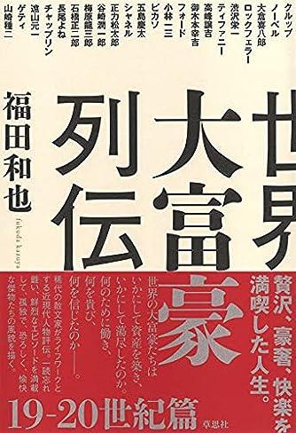 世界大富豪列伝 19-20世紀篇