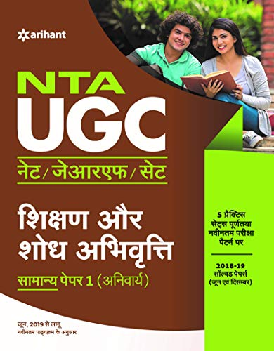 UGC NET/JRF/SLET General Paper-1 Shikshan Avum Shodh Abhiyogita 2020