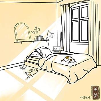 美夢 Beautiful Dreams, Fifth story