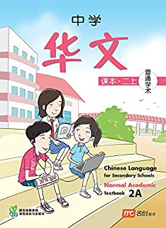 Chinese Language Textbook 2A for Secondary Schools (CLSS) (NA)