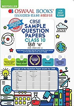 Oswaal CBSE Sample Question Paper Class 10 Hindi - B Book (Reduced Syllabus for 2021 Exam) (Hindi Edition) by [Oswaal Editorial Board]